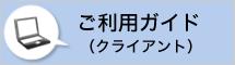 利用ガイド(クライアント)